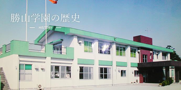 勝山学園の歴史