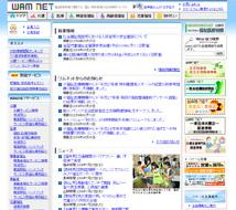 福祉・保健・医療情報 WAM NET(ワムネット)